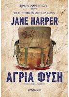 """""""Άγρια φύση"""" της Jane Harper"""