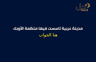 مدينة عربية تاسست فيها منظمة الأوبك من 5 حروف