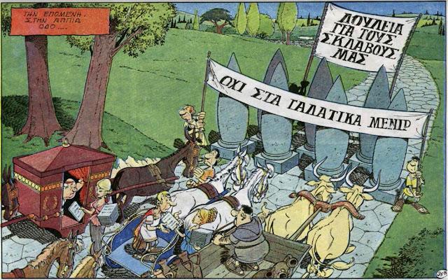 Οικονομική κρίση και διαδηλώσεις στο Οβελίξ και Σία του Αστερίξ / Economic crisis and demonstrations in Obelix and Co.