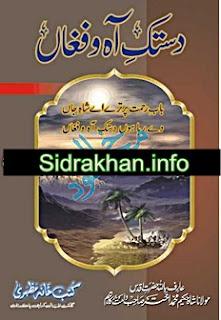 Dastak Aah o Faghan