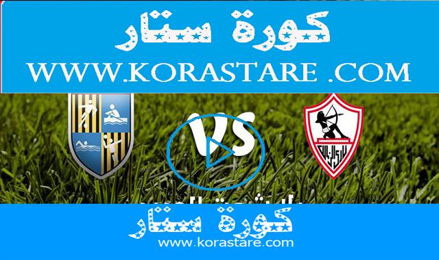 مشاهدة مباراة الزمالك والمقاولون العرب كورة ستار بث مباشر اليوم كورة ستار اون لاين  12-12-2020 في الدوري المصري