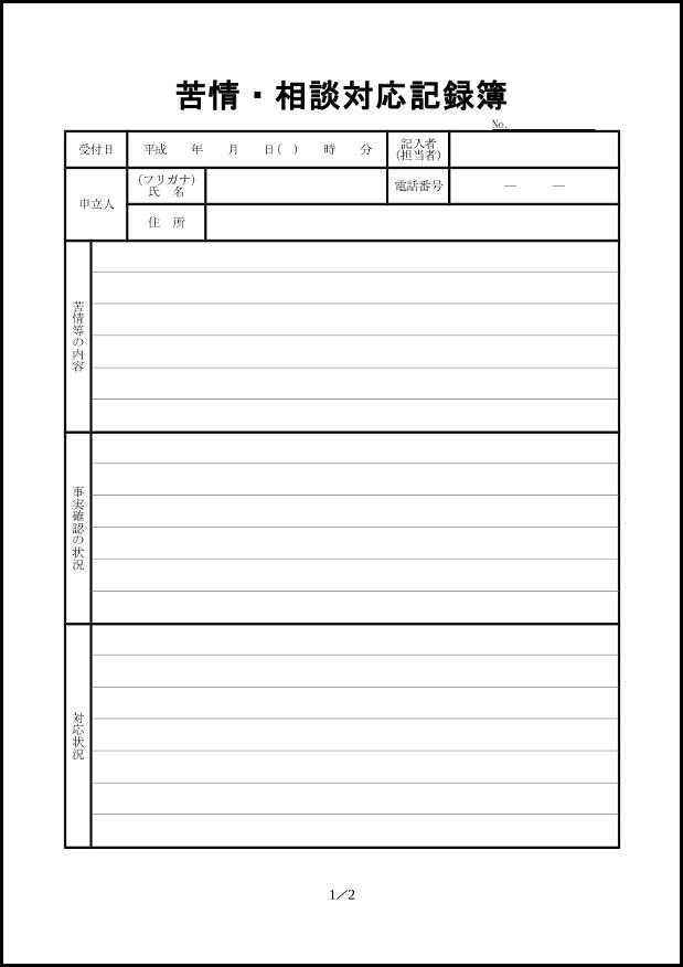 苦情・相談対応記録簿 006