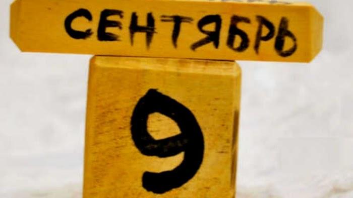 Зеркальная дата 09.09: как загадать желание, чтобы оно исполнилось