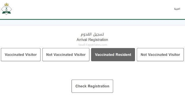 Non-Saudis coming to Saudi Arabia must register their Vaccination status online before Arrival - Saudi-Expatriates.com
