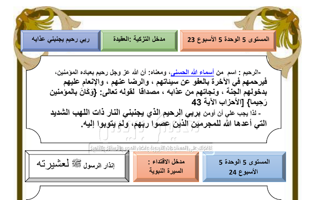 ملخصات الوحدة الخامسة التربية الإسلامية المستوى الخامس ابتدائي