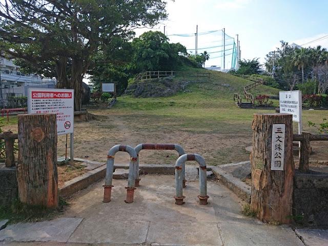 三文珠公園の写真