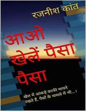 आओ खेले पैसा पैसा / Aao Khele Paisa Paisa