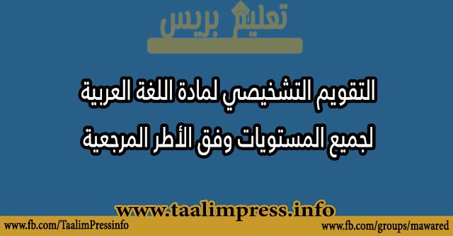 التقويم التشخيصي لمادة اللغة العربية لجميع المستويات وفق الأطر المرجعية