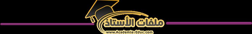 ملفات الاستاذ شهادة التعليم الابتدائي الجيل الثاني