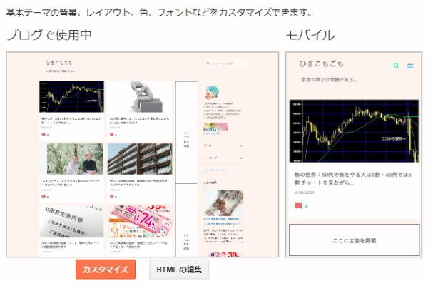 公式テーマEmporio広告スペース