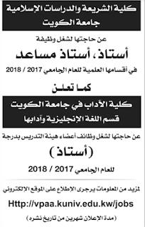 وظائف خالية فى كليه الشريعه والدراسات الاسلاميه فى الكويت 2018