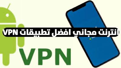 افضل تطبيقات VPN في بي ان تمنحك انترنت مجاني وسرعة لهاتفك