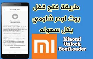 Xiaomi Unlock BootLoader,فتح بوت لودر شاومي, Mi Unlock