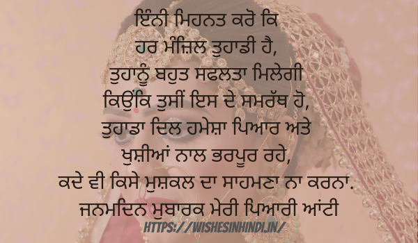 Birthday Wishes For Aunty In Punjabi