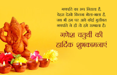 ganesh-chaturthi-Quotes-Sms-For-2020