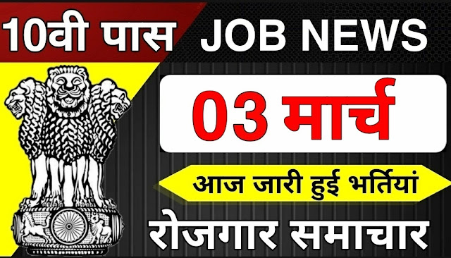 10th Pass Govt Jobs 2021 March 02