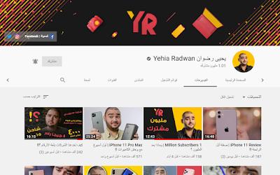 أفضل 5 قنوات تقنية عربية.