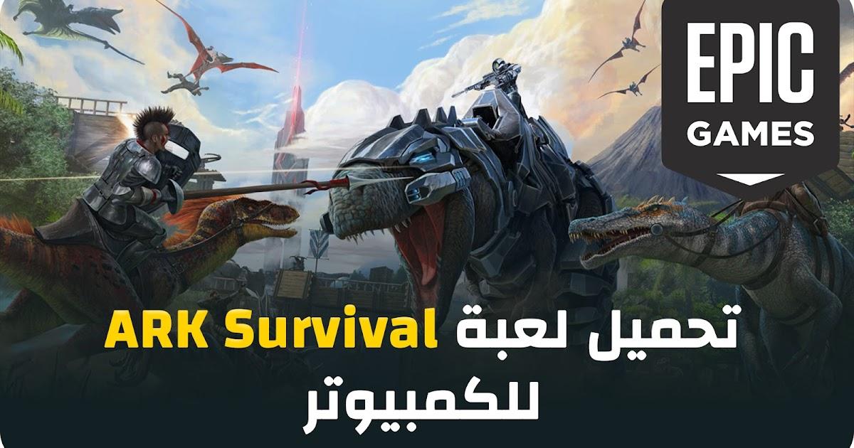 تحميل لعبة ark survival evolved مجانا للكمبيوتر