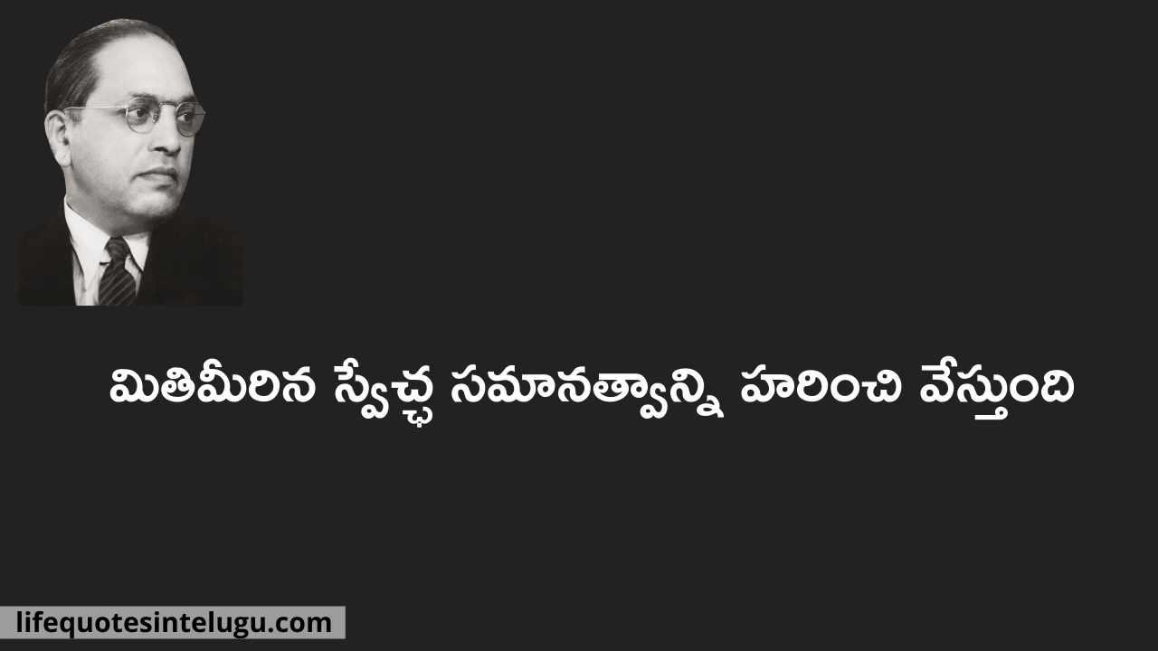 Ambedkar-Quotes-In-Telugu