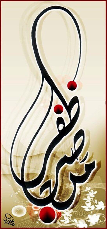 Contoh Gambar Kaligrafi : contoh, gambar, kaligrafi, Contoh, Kaligrafi, Diwani, Terbaik, (Bagian, Islam