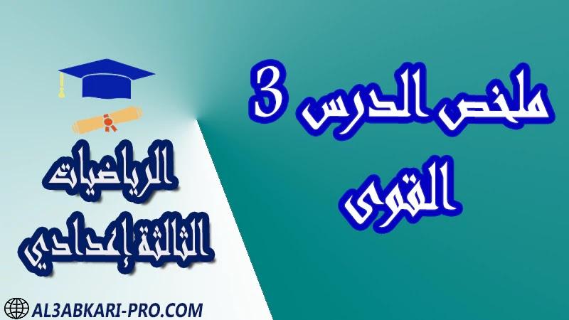 تحميل ملخص الدرس 3 القوى - مادة الرياضيات مستوى الثالثة إعدادي تحميل ملخص الدرس 3 القوى - مادة الرياضيات مستوى الثالثة إعدادي