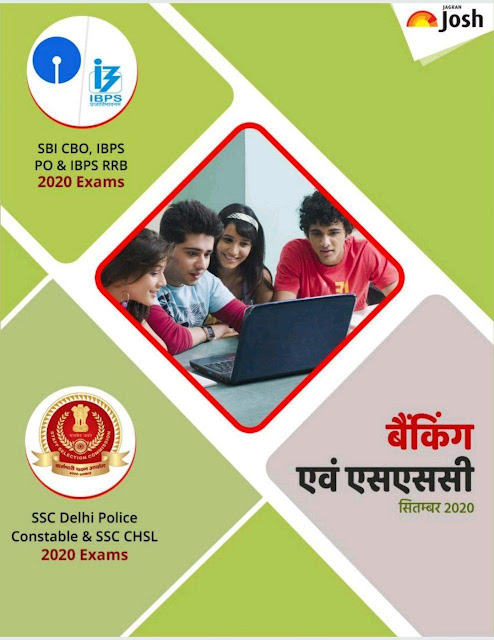 Jagran Josh Current Affairs (September 2020) : For Banking and SSC Exam Hindi PDF Book