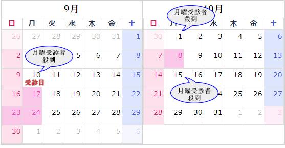 9月と10月のカレンダー