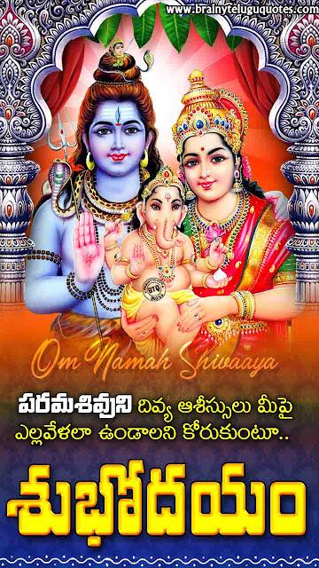 lord shiva images with good morning greetings, shiva stotram in telugu, telugu bhakti greetings