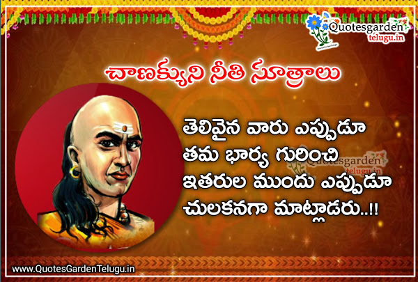 Best-successful-life-quotes-from-Chanakya-niti-Sutra-in-Telugu