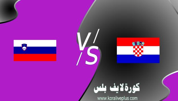 مشاهدة مباراة كرواتيا وسلوفينيا بث مباشر اليوم كورة لايف 24-03-2021 في تصفيات كأس العالم 2022