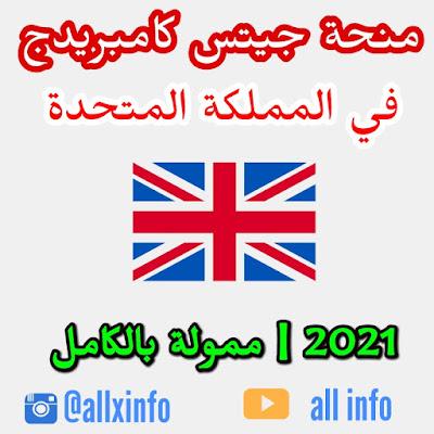 منحة جيتس كامبريدج للمنح الدراسية 2021 في المملكة المتحدة | ممول بالكامل