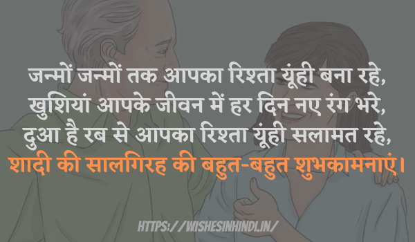 Marriage Anniversary Wishes In Hindi For Parents