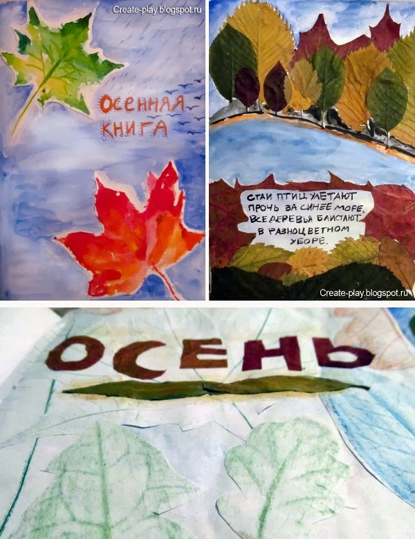 Книжка про осень своими руками фото 384