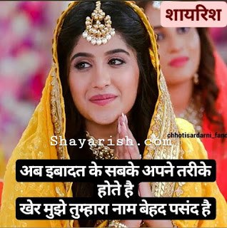 best lover shayari, lover status, shayari on lovers, hindi love shayari