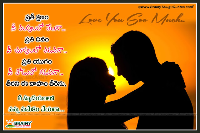 Here is a Telugu Facebook Best Love Quotations and Nice Images online, Telugu Love Feelings Quotes for new Lovers, Latest Telugu love Best True Love Words in Telugu language, Telugu Inspiring love Quotations for New Lovers, Best Couple Love Quotes images, Telugu Rain Quotes for Lovers,Best Telugu Love Quotes and Nice Poems in Telugu Language, Top Telugu Good night Messages and Sms Greetings, Inspiring Good Night Telugu Quotations for Enemy Friends, Top Telugu Good Night Greetings for Lovers, Night Romantic Good Night Sayings and Good Messages, Awesome Telugu Good Night Quotes and Photos, Top Telugu Love Value Quotes and Wallpapers.