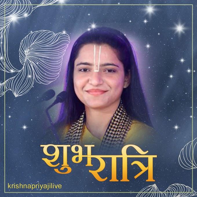 शुभ रात्रि फोटो, Good Night Photos, Krishna Priya Ji Maharaj
