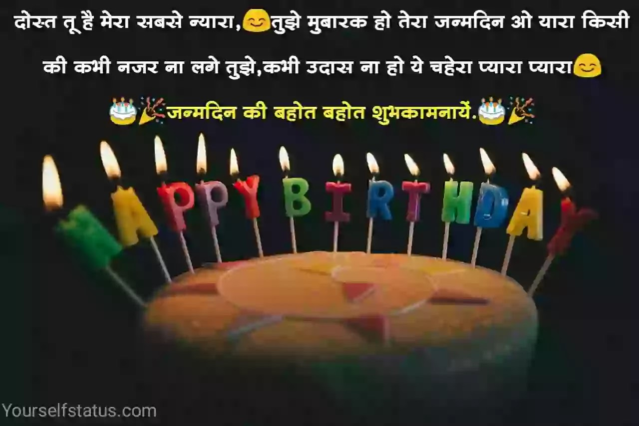 Birthday-quotes-for-friend-in-hindi