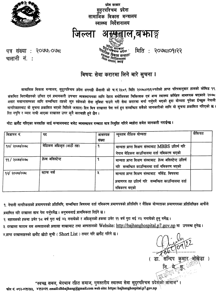 District Health Office Bajhang Job Vacancy for Medical Officer, HA and Staff Nurse