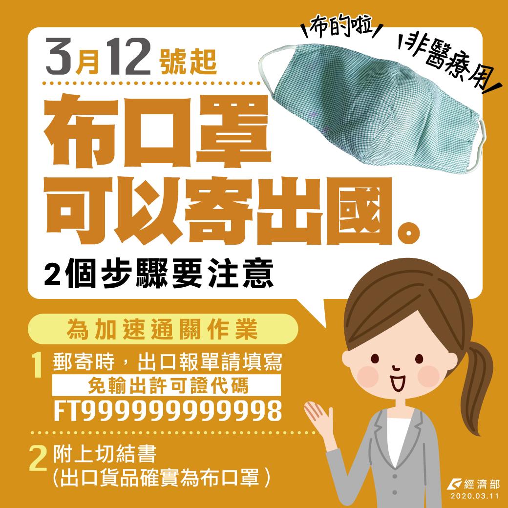3月12日起,布口罩可以寄出國!