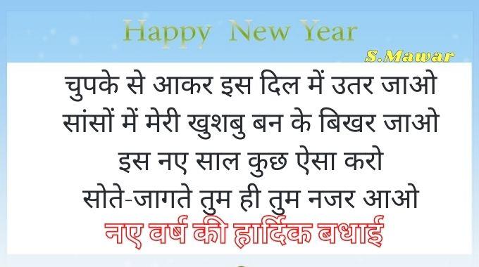 Happy New Year 2022  Hindi Shayari  Happy New Year 2022  Wishes Massage in Hindi  Naya Saal 2022  Shayari Wishes Massage in Hindi