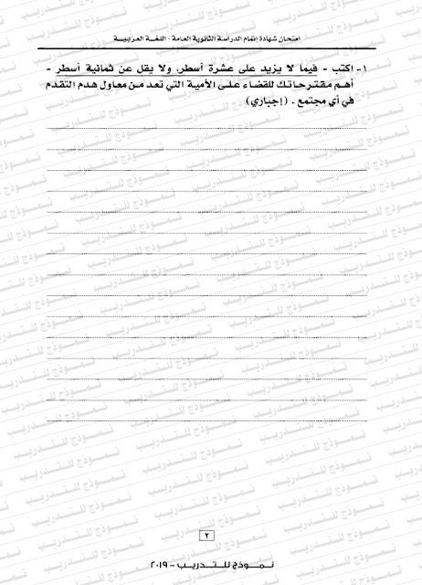 02-Arabic2019-2020_003