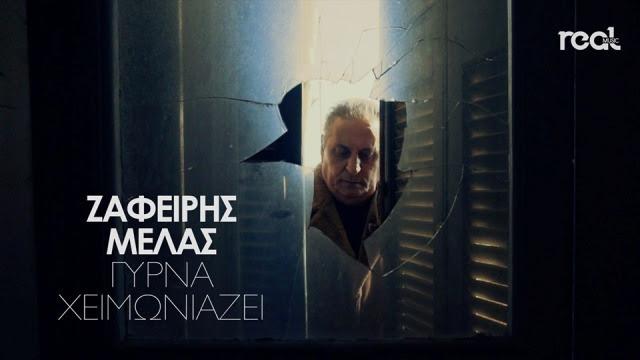 """Ζαφείρης Μελάς:  """"Γύρνα Χειμωνιάζει"""" - νέο τραγούδι"""