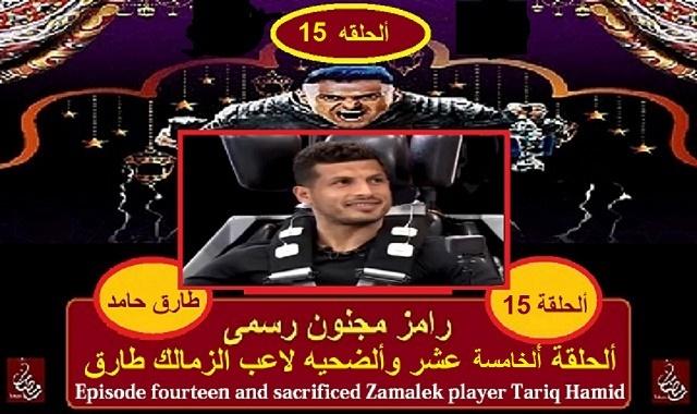 رامز مجنون رسمى - الحلقه 15 مع طارق حامد