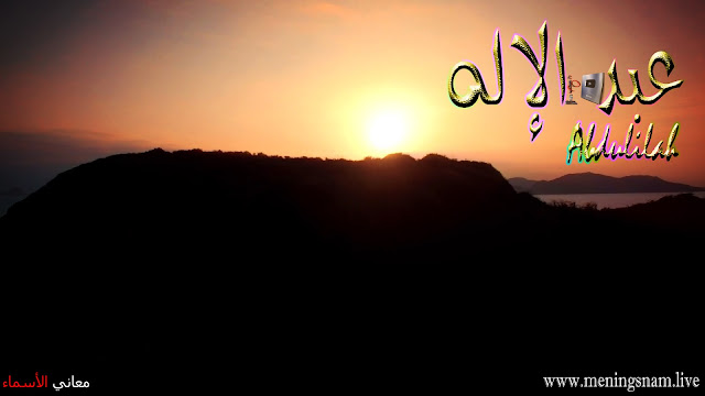 معنى اسم عبد الاله وصفات حامل هذا الاسم Abdulilah