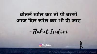 Rahat Indori