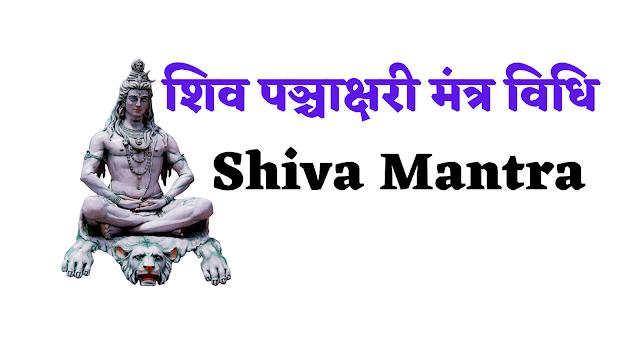 शिव पञ्चाक्षरी मंत्र विधि | Shiv Panchakshari Mantra |