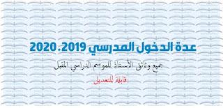 وثائق الأستاذ للدخول المدرسي 2020.2019 قابلة للتعديل