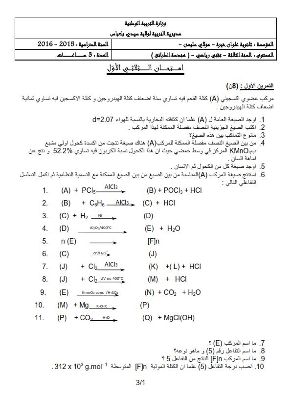 امتحان الثلاثي الاول في هندسة الطرائق للسنة الثالثة ثانوي