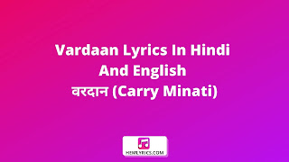 Vardaan Lyrics In Hindi And English - वरदान (Carry Minati)