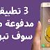 3 تطبيقات رهيبة مدفوعة مجانا لكم يجب عليك تثبيتها في هاتفك مع روابط التحميل ! لا تحتاج رووت